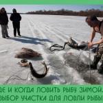 Где и когда ловить рыбу зимой. Выбор участка для ловли рыбы