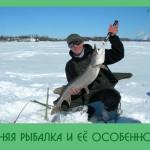 Зимняя рыбалка и её особенности