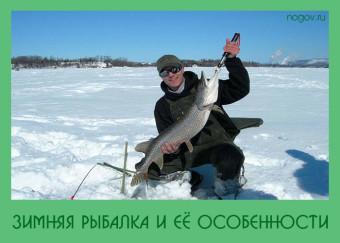 Zimnjaja rybalka i ejo osobennosti