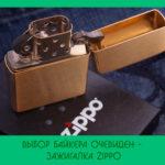Выбор байкера очевиден — зажигалка Zippo от bird.in.ua