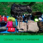 Одежда, обувь и снаряжение