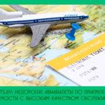 Tickets.by: недорогие авиабилеты по приемлемой стоимости с высоким качеством обслуживания