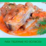 Рыба тушенная no-волжски