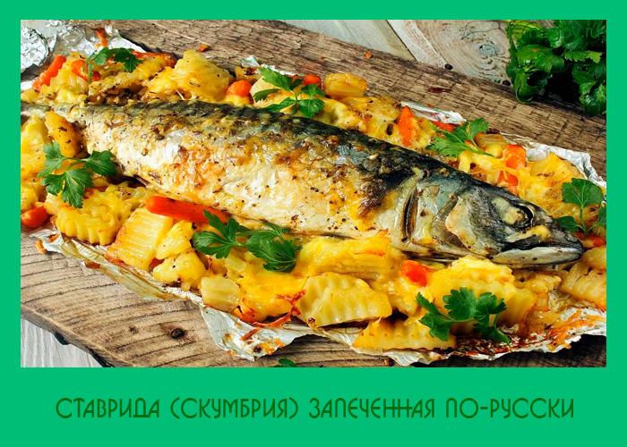 Сом, запеченный по-русски легкого золотистого цвета на