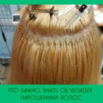 Что важно знать об укладке нарощенных волос