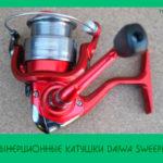 Безынерционные катушки Daiwa Sweepfire