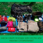 Какой объем рюкзака для охоты или рыбалки оптимальный?
