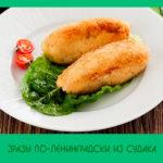 Зразы по-ленинградски из судака