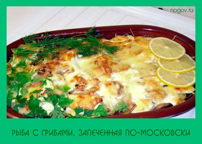 как приготовить рыбу по московски