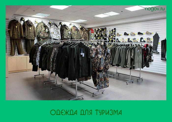 Магазин одежды рыболовов