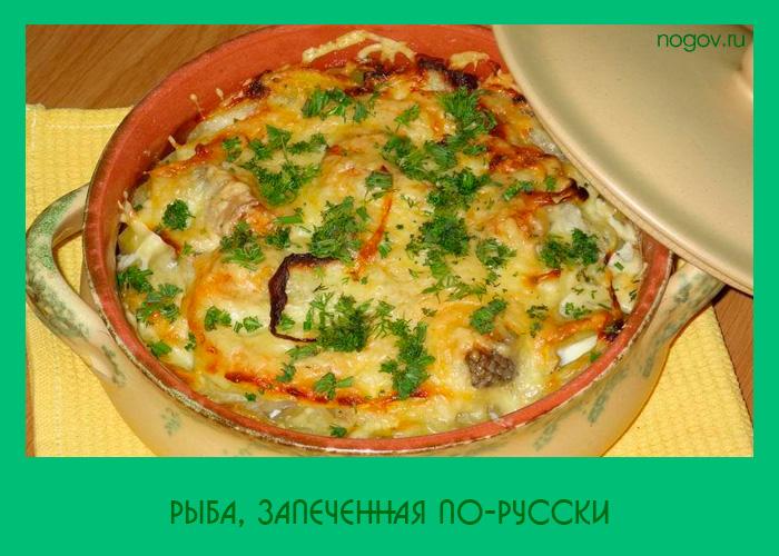 Сом, запеченный по-русски или свежий