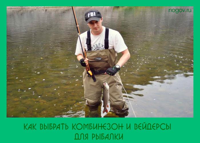 какие и как выбрать вейдерсы для рыбалки