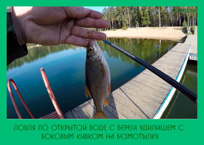 ловля окуня весной на пруду на боковой кивок