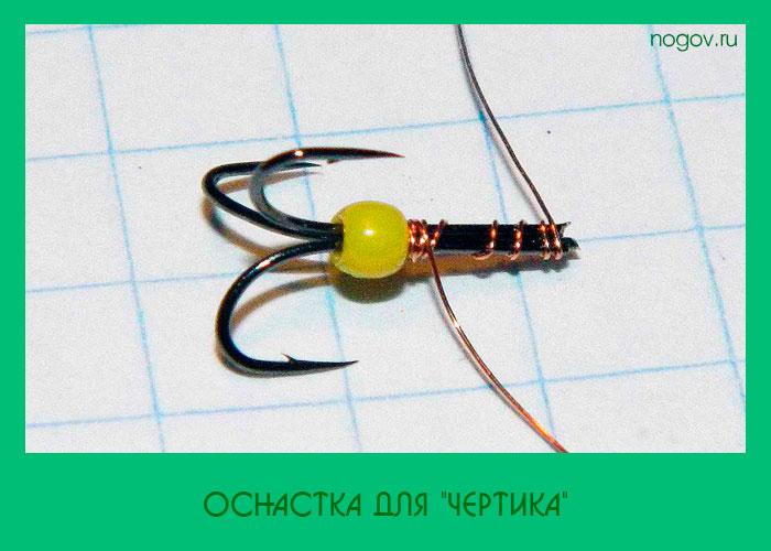 Как сделать чертик на рыбалке 838