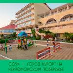 Сочи — город-курорт на черноморском побережье