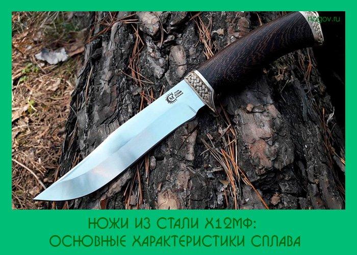 Ножи из стали Х12МФ