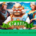 Игровой автомат «Castle Builder II» в Эльдорадо казино