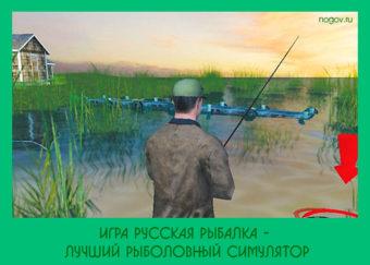 Игра Русская Рыбалка