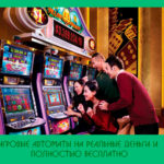 Игровые автоматы на реальные деньги и полностью бесплатно