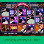 Игровой автомат Plumbo в казино Слотозал