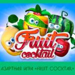 Азартная игра «Fruit Cocktail» в клубе Вулкан