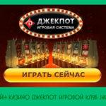 Онлайн казино Джекпот Игровой клуб Jackpot