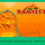 Основные принципы игры «Ramses II»