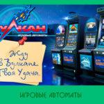 Игровые автоматы на официальном сайте Вулкан