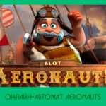 Онлайн-автомат Aeronauts в казино Вулкан