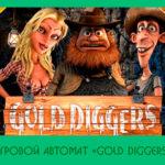 Игровой автомат «Gold Diggers» на сайте казино Вулкан