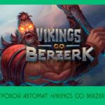 Игровой автомат «Vikings Go Berzerk» в клубе «Супер Слотс»