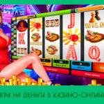 Игра на деньги в казино-онлайн