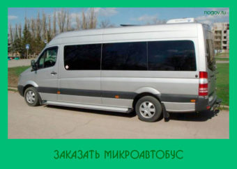 Заказать микроавтобус в Волгограде