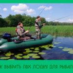 Как выбрать ПВХ лодку для рыбалки