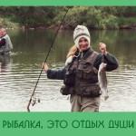 Рыбалка, это отдых души