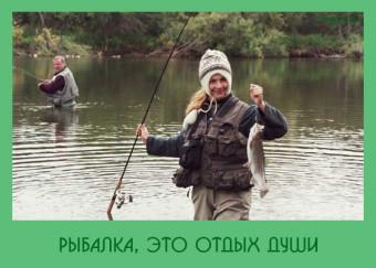 отдых с рыбалкой в россии