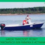 Какой транспорт может потребоваться для рыбалки в Астрахани?