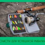 Снасти для успешной рыбалки