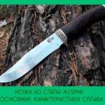Ножи из стали Х12МФ: основные характеристики сплава