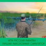 Игра Русская Рыбалка — лучший рыболовный симулятор