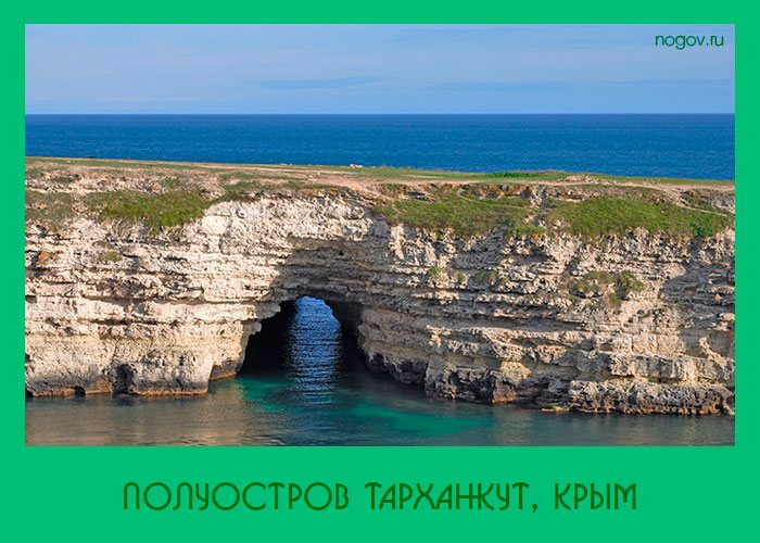 Полуостров Тарханкут, Крым