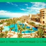 Отдых в Тунисе. Информация о стране