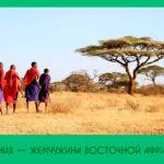 Кения — жемчужина Восточной Африки