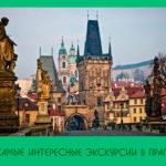 Самые интересные экскурсии в Праге
