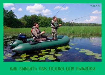 Как выбрать ПВХ лодку