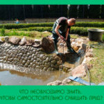 Что необходимо знать, чтобы самостоятельно очищать пруд?