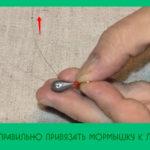 Как правильно привязать мормышку к леске