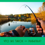 Что же такое — Рыбалка?