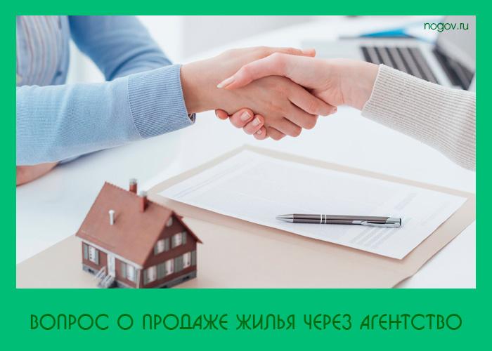 Вопрос о продаже жилья через агентство