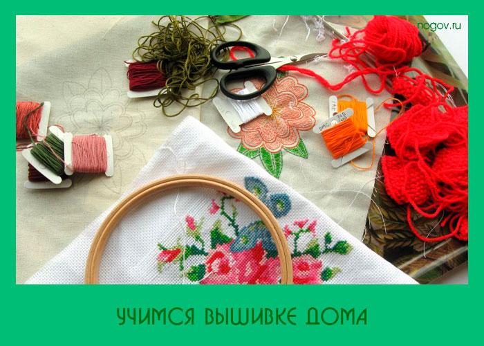 Учимся вышивке дома